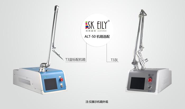 alt-50二氧化碳点阵激光美容仪