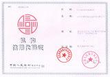机构代码信用证