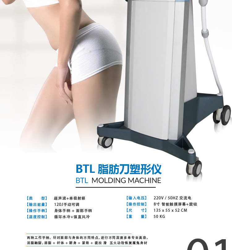 BTL-脂肪刀--詳情頁_02.jpg