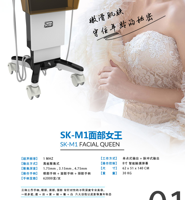 面部女王-(SK-M1-)--詳情頁_02.jpg