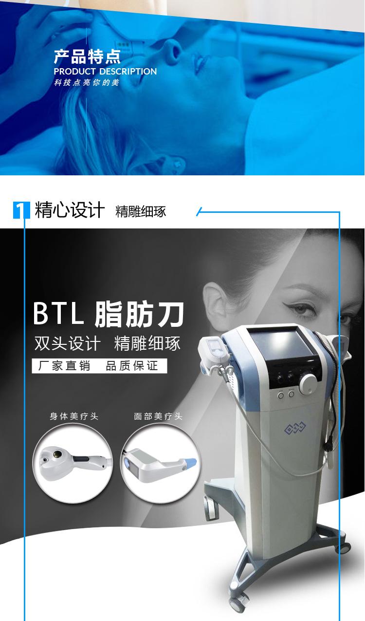 BTL-脂肪刀--詳情頁_09.jpg