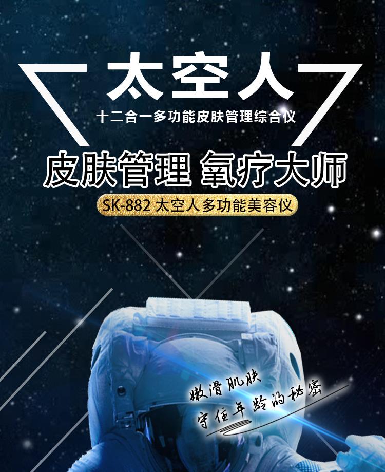 SK-882-氧療大師-(太空人)-詳情頁-(2018年6月)_01.jpg
